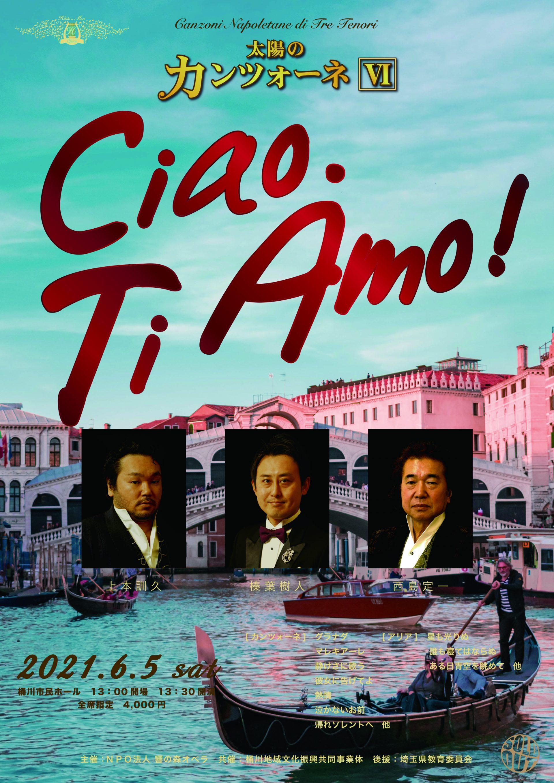 太陽のカンツォーネ Ⅵ Ciao. Ti Amo !