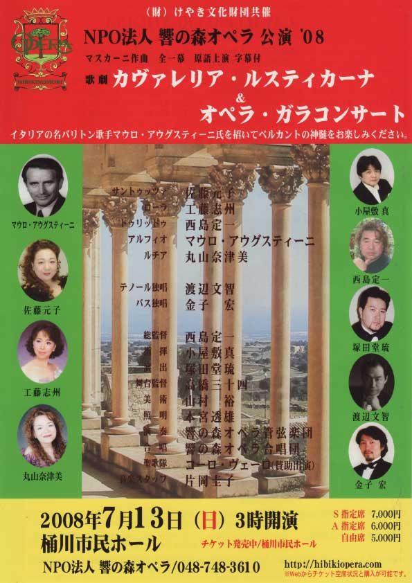 カヴァレリア・ルスティカーナ & オペラ・ガラコンサート