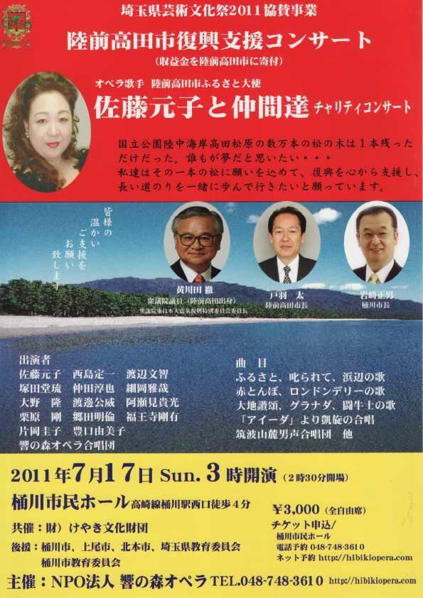佐藤元子(陸前高田市ふるさと大使)と仲間達 チャリティーコンサート