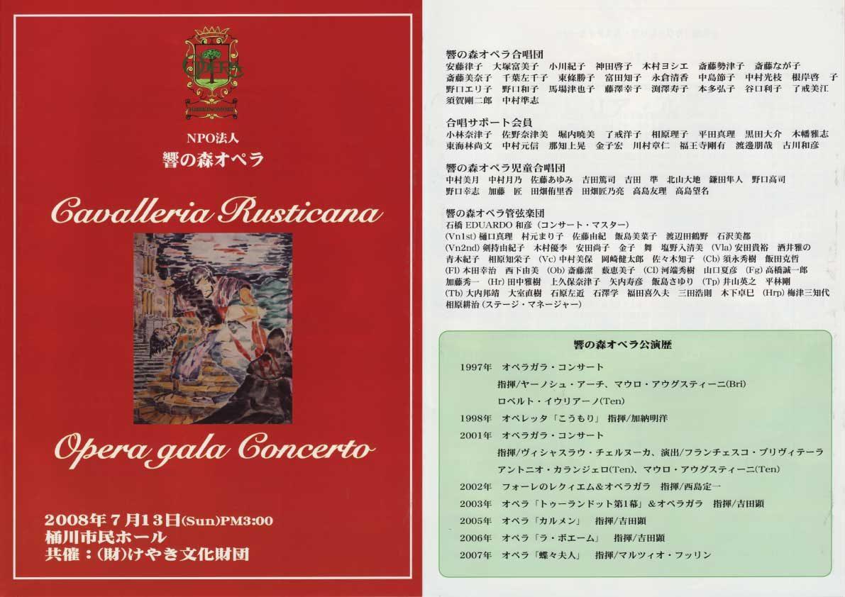 Cavalleria Rusticana / Opera Gala Concert