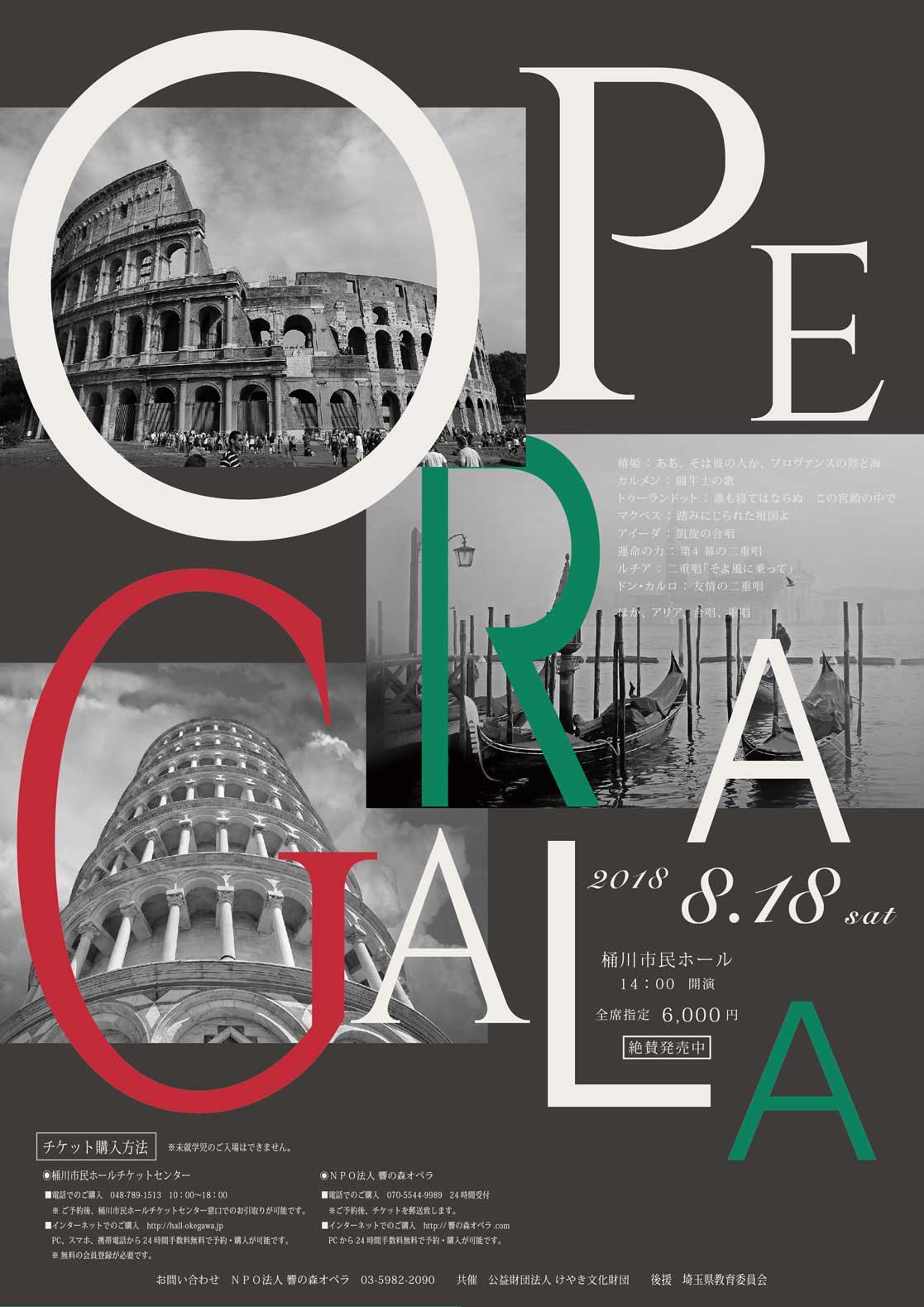 オペラガラコンサート
