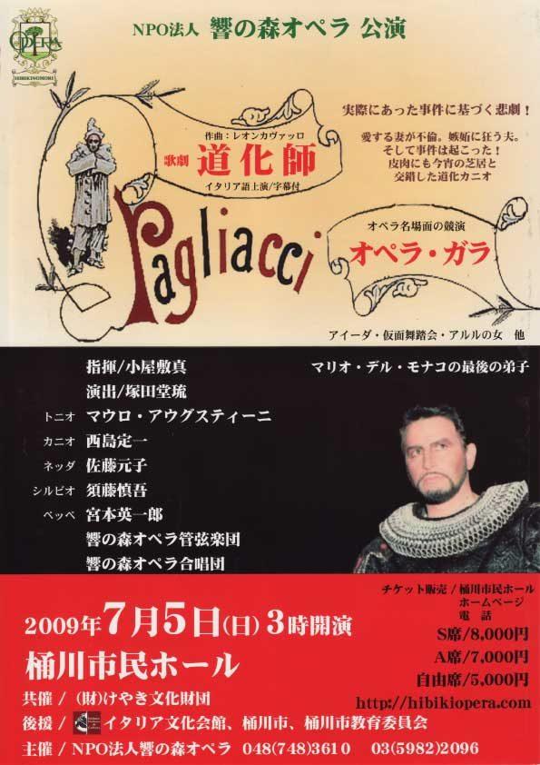 パリアッチ & オペラ・ガラコンサート