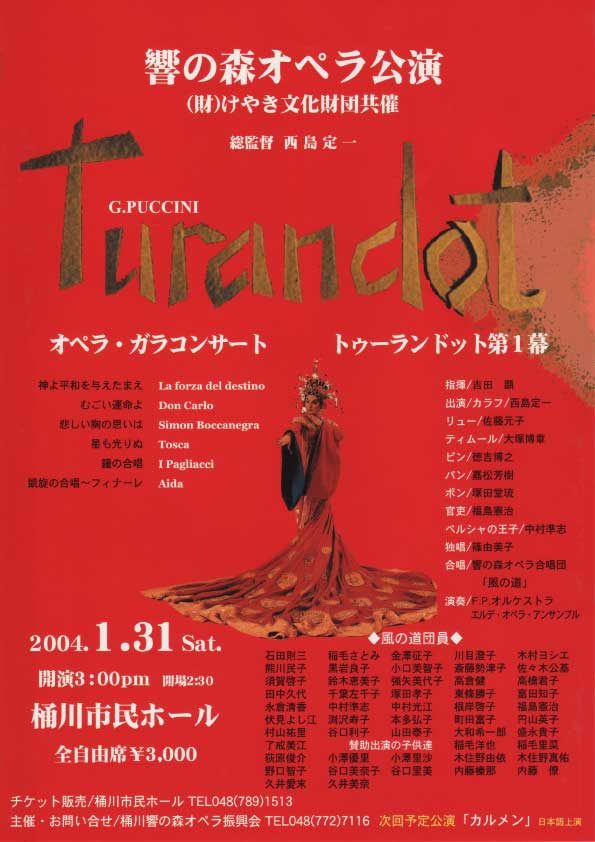トゥーランドット第1幕 & オペラガラコンサート